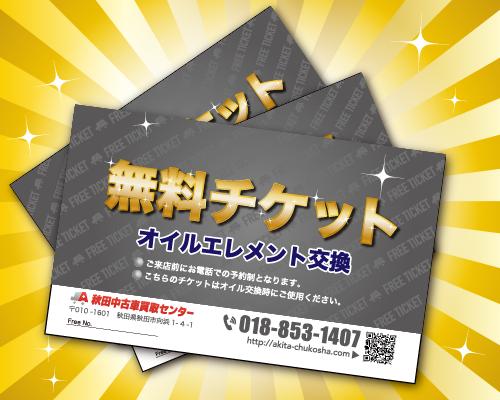 ticket_gra