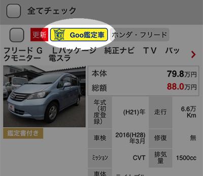 画像:Goo鑑定車マーク