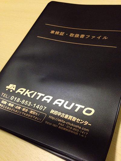 画像:秋田中古車買取センターオリジナル車検証入れ
