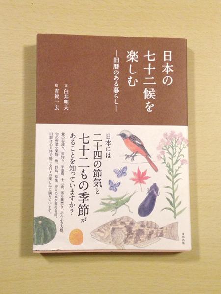 画像:「日本の七十二候を楽しむ」