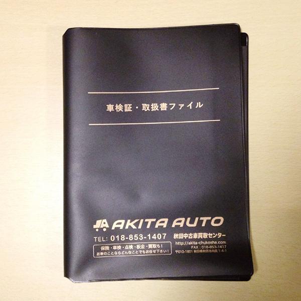 画像:秋田中古車買取センター車検証入れ