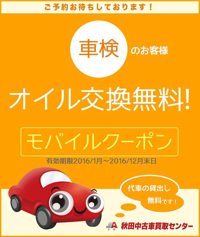 画像:車検オイル交換無料クーポン