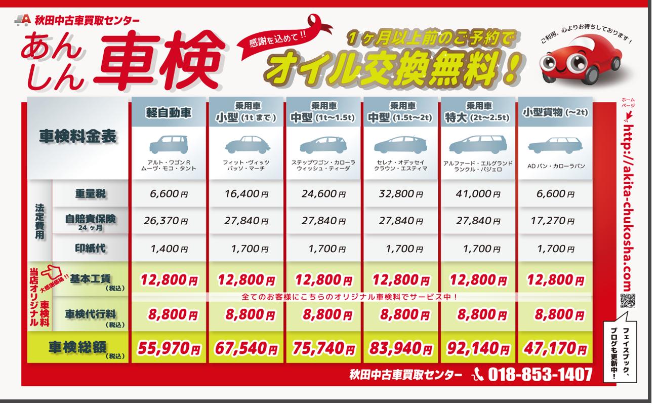 画像:秋田中古車買取センター車検料金表
