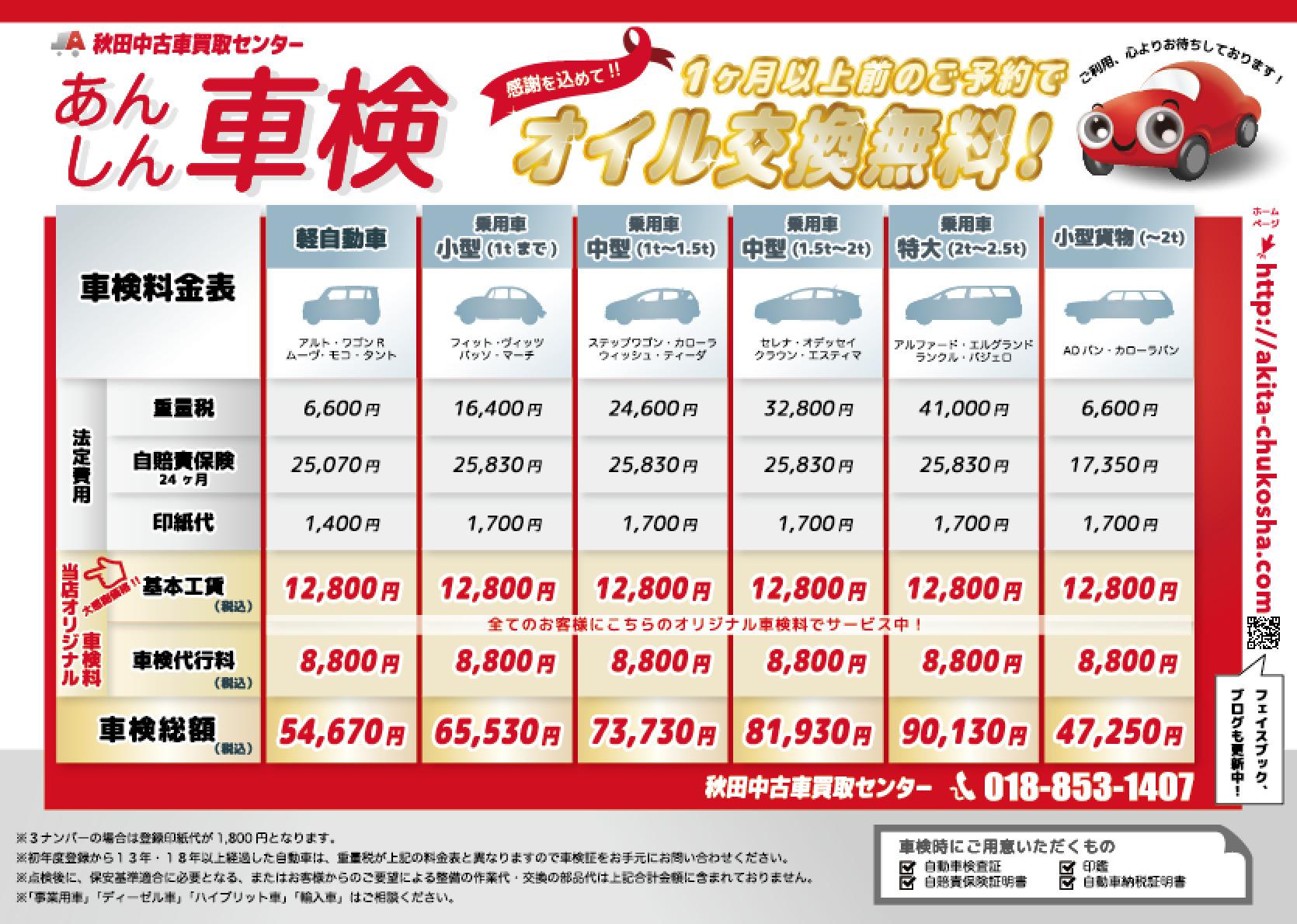 画像:秋田中古車買取センターオリジナル車検表
